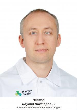 Павлов Эдуард Викторович