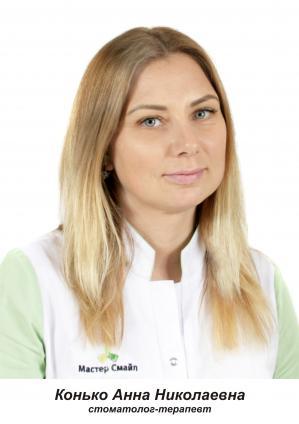 Конько Анна Николаевна