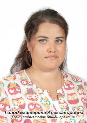 Голод Екатерина Александровна